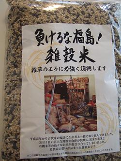 負けるな福島!雑穀米画像